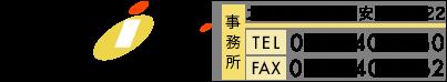 茨木市で運送業を営む『株式会社武市運輸』です|ただいまスタッフ求人中! /